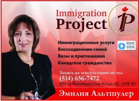 Новая тенденция в иммиграции: привлечение франкоговорящих иммигрантов в англоязычные провинции